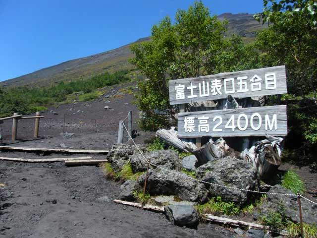 富士宮口登山道