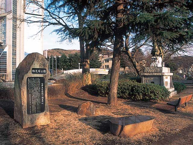 物見塚公園