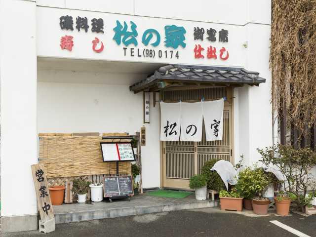 寿司・地魚料理 松の家