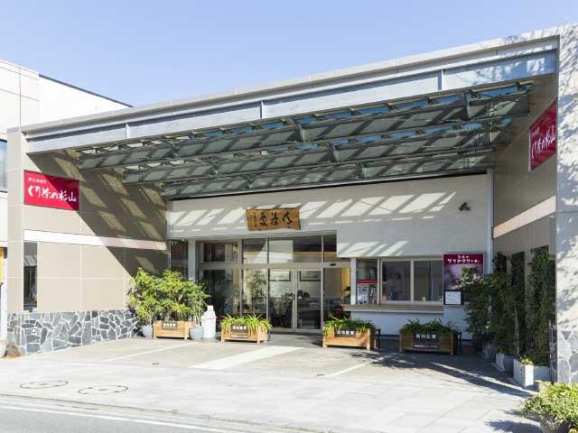 ぐり茶の杉山 本店