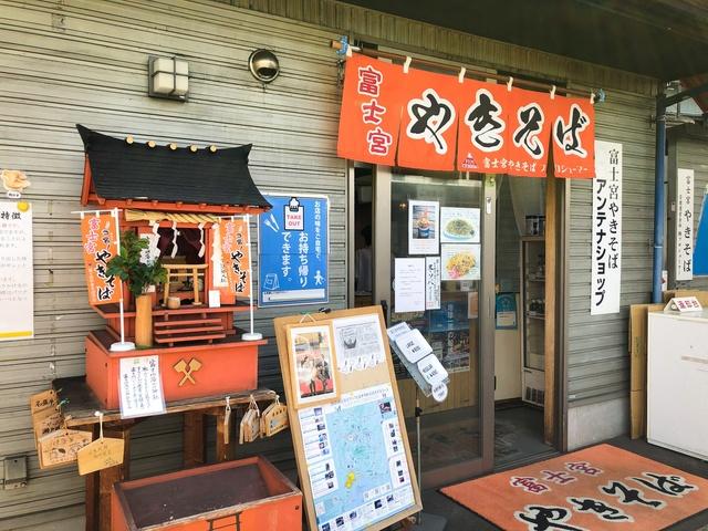 富士宮やきそばアンテナショップ