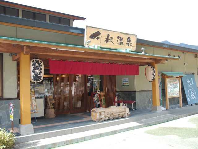 道の駅 川根温泉