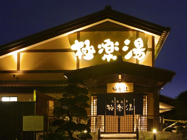 極楽湯 三島店