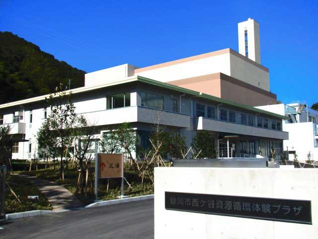 静岡市西ケ谷資源循環体験プラザ しずもーる西ケ谷