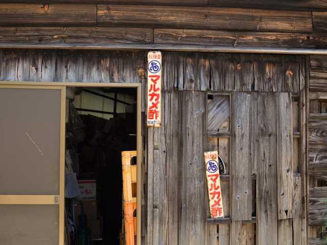 飯田酢造店