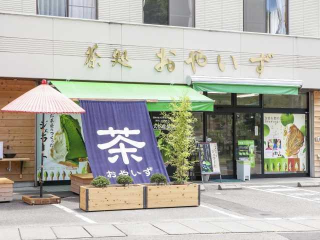 雅正庵 おやいづ製茶本店