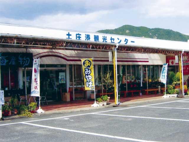 土庄港観光センター