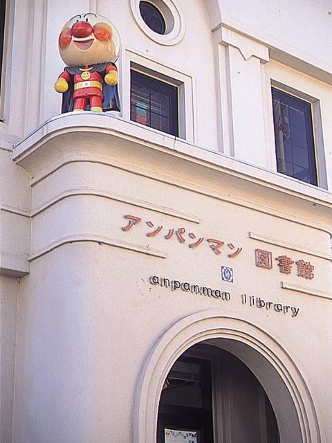 香美市立図書館香北分館(アンパンマン図書館)