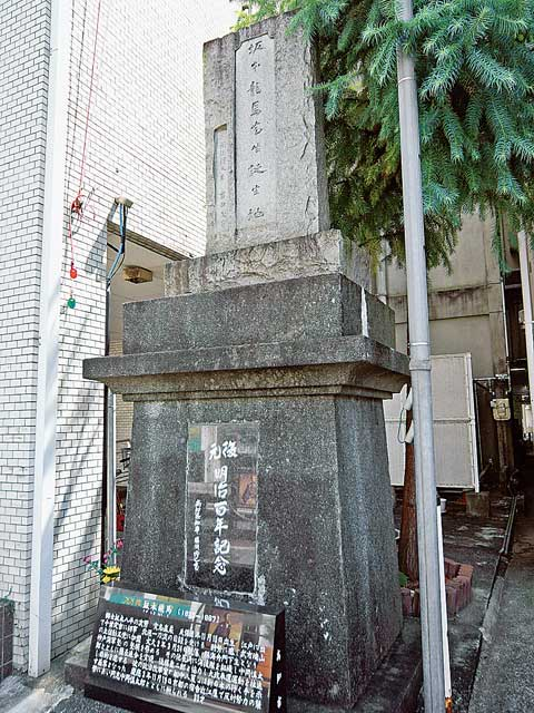 坂本龍馬誕生地の碑