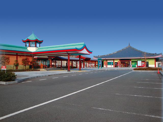 道の駅 燕趙園