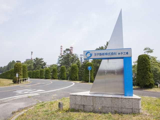 王子製紙 米子工場(見学)