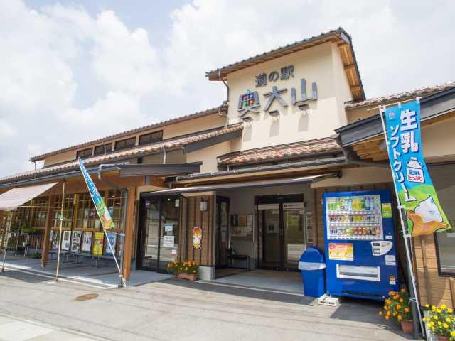 道の駅 奥大山