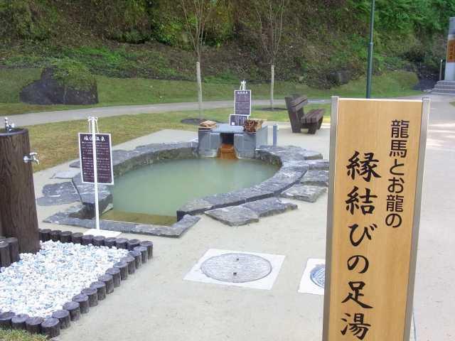 塩浸温泉龍馬公園