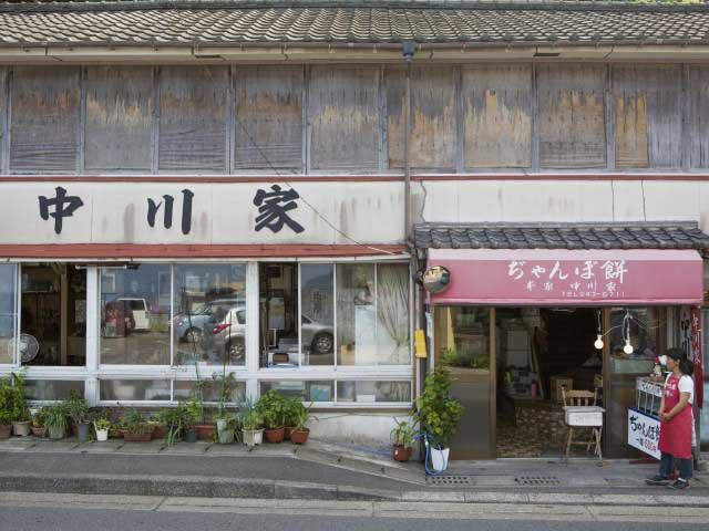 中川両棒餅家