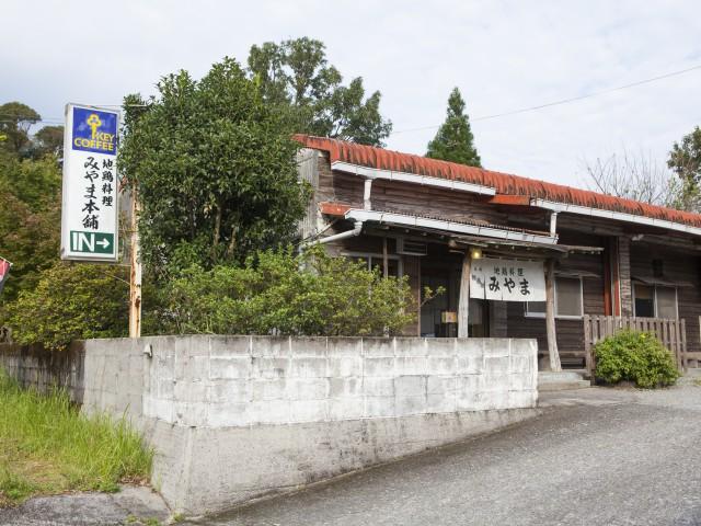 鶏料理専門店 みやま本舗 霧島店