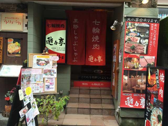 七輪焼肉 遊々亭 グルメ通店