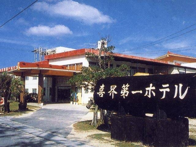 喜界第一ホテル