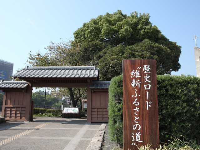 """歴史ロード""""維新ふるさとの道"""""""