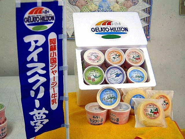 阿蘇の乳製品