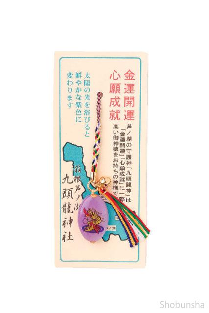 九頭龍神社本宮