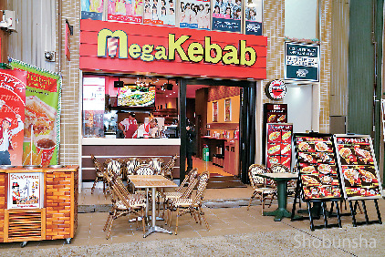 MegaKebab 大須3号店