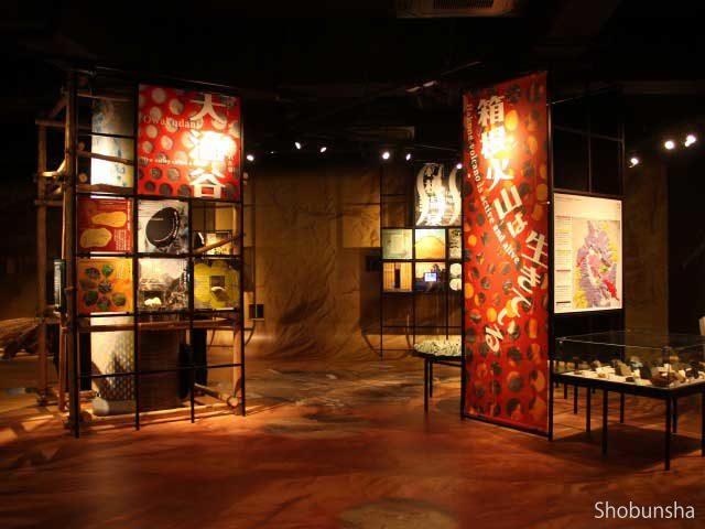 箱根ジオミュージアムで火山学習