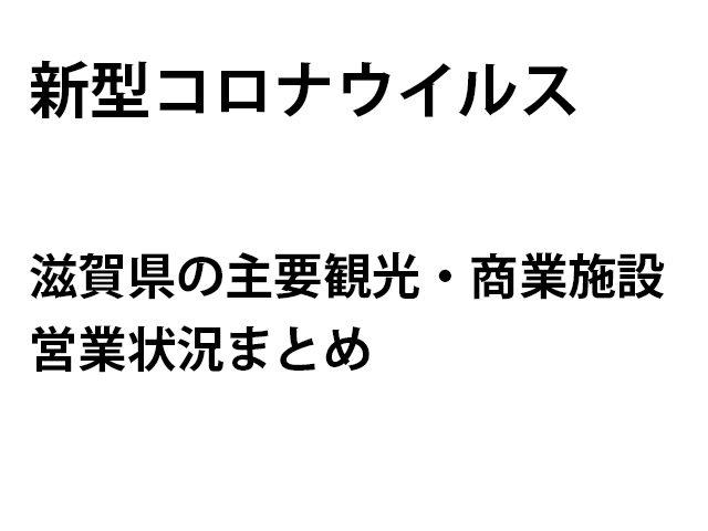 滋賀 県 新型 コロナ 感染